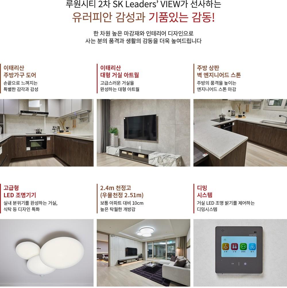 루원시티sk리더스뷰 상품특화